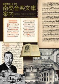 紀州徳川400年 南葵音楽文庫案内