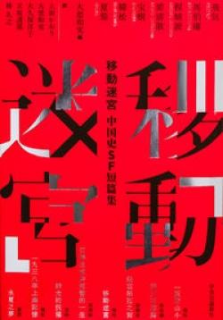 中国史SF短篇集  移動迷宮