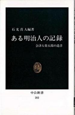 ある明治人の記録 : 会津人柴五郎の遺書
