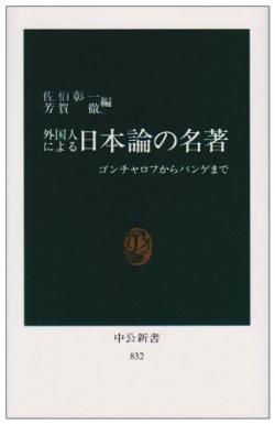 外国人による日本論の名著