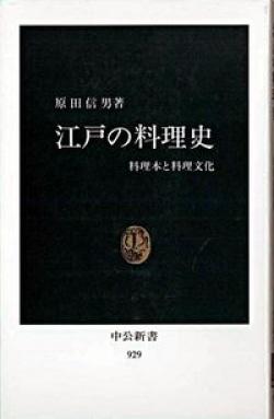 江戸の料理史 : 料理本と料理文化