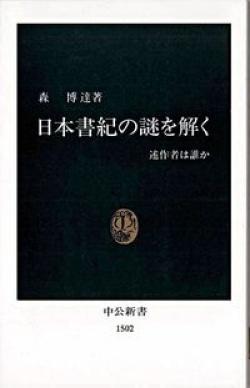 日本書紀の謎を解く : 述作者は誰か