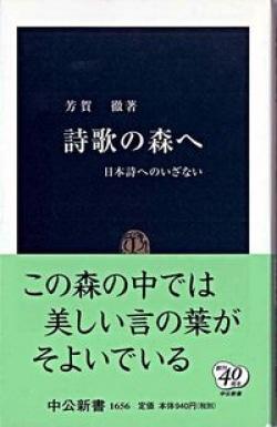 詩歌の森へ : 日本詩へのいざない