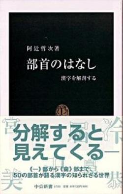 部首のはなし : 漢字を解剖する