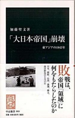 「大日本(だいにっぽん)帝国」崩壊 : 東アジアの1945年