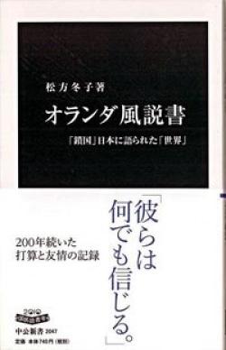 オランダ風説書 : 「鎖国」日本に語られた「世界」