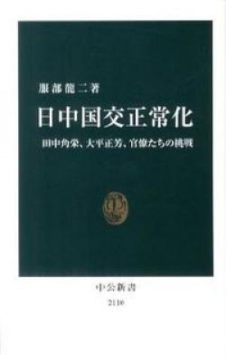 日中国交正常化 : 田中角栄、大平正芳、官僚たちの挑戦