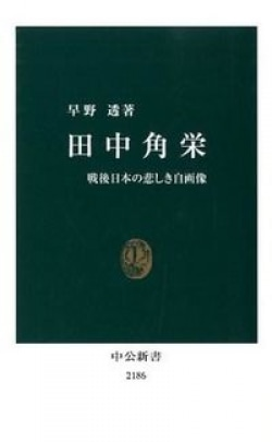 田中角栄 : 戦後日本の悲しき自画像
