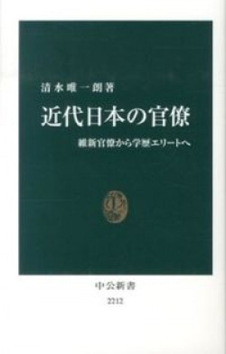 近代日本の官僚 : 維新官僚から学歴エリートへ