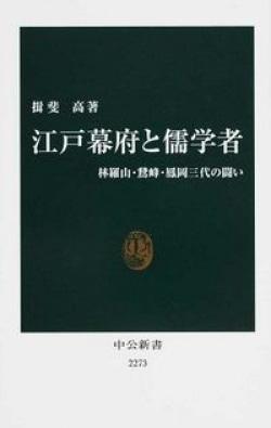 江戸幕府と儒学者