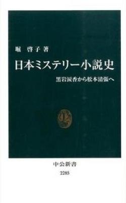 日本ミステリー小説史