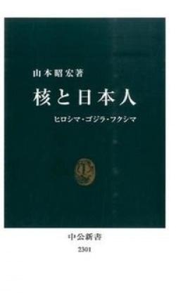 核と日本人