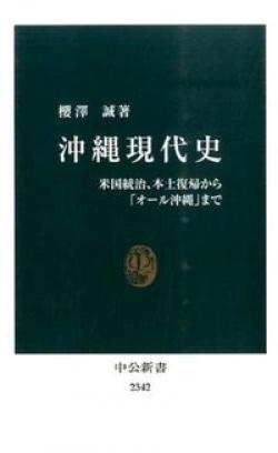 沖縄現代史 : 米国統治、本土復帰から「オール沖縄」まで