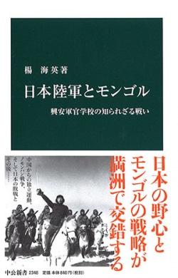日本陸軍とモンゴル : 興安軍官学校の知られざる戦い