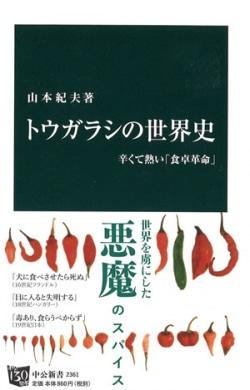トウガラシの世界史 : 辛くて熱い「食卓革命」