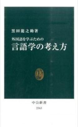 外国語を学ぶための言語学の考え方