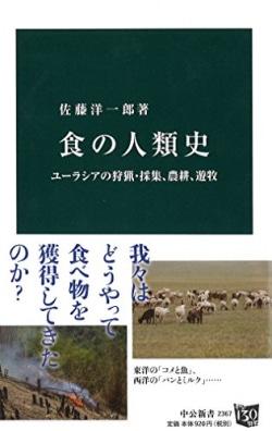 食の人類史 : ユーラシアの狩猟・採集、農耕、遊牧