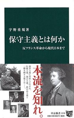 保守主義とは何か : 反フランス革命から現代日本まで