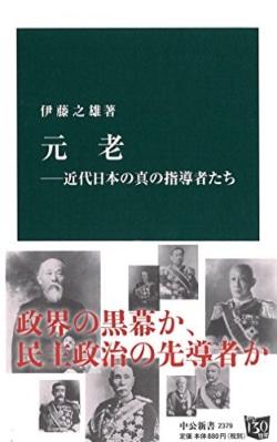 元老 : 近代日本の真の指導者たち