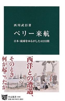ペリー来航 : 日本・琉球をゆるがした412日間