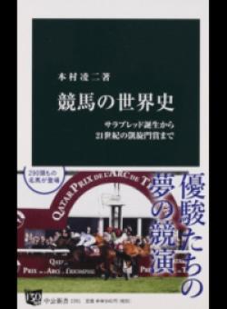 競馬の世界史 サラブレッド誕生から21世紀の凱旋門賞まで (中公新書)
