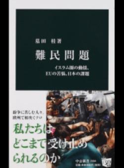難民問題 イスラム圏の動揺、EUの苦悩、日本の課題 (中公新書)