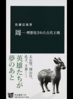 周−理想化された古代王朝 (中公新書)