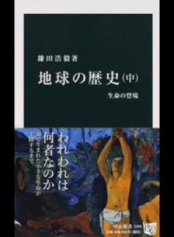 地球の歴史 中 生命の登場 (中公新書)