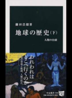 地球の歴史 下 人類の台頭 (中公新書)