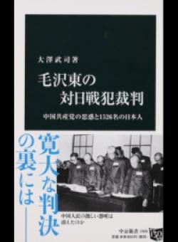 毛沢東の対日戦犯裁判 中国共産党の思惑と1526名の日本人 (中公新書)