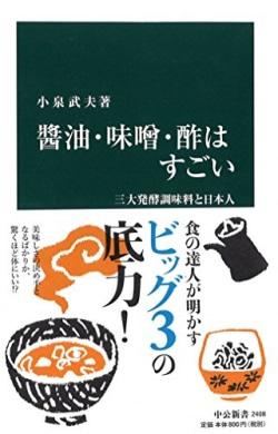 醤油・味噌・酢はすごい : 三大発酵調味料と日本人