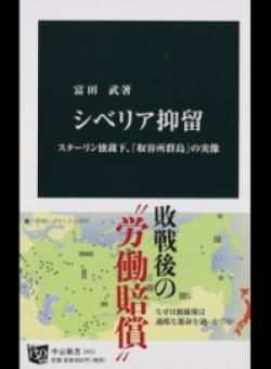 シベリア抑留 スターリン独裁下、「収容所群島」の実像 (中公新書)