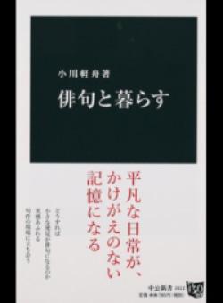 俳句と暮らす (中公新書)