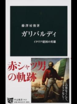 ガリバルディ イタリア建国の英雄 (中公新書)