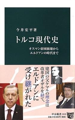 トルコ現代史 : オスマン帝国崩壊からエルドアンの時代まで