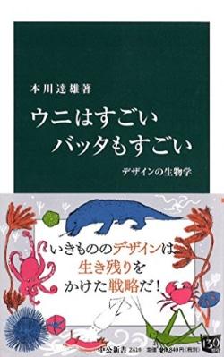 ウニはすごいバッタもすごい : デザインの生物学