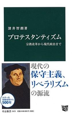 プロテスタンティズム : 宗教改革から現代政治まで