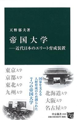 帝国大学 : 近代日本のエリート育成装置