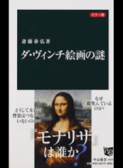ダ・ヴィンチ絵画の謎 カラー版 (中公新書)
