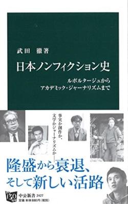 日本ノンフィクション史 : ルポルタージュからアカデミック・ジャーナリズムまで