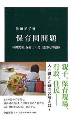 保育園問題 : 待機児童、保育士不足、建設反対運動