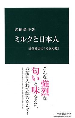 ミルクと日本人 : 近代社会の「元気の源」