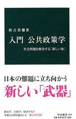 入門公共政策学