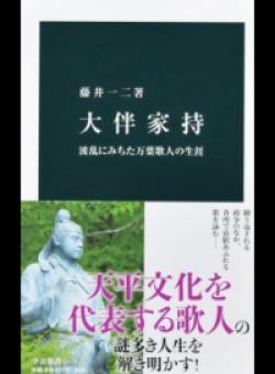 大伴家持 波乱にみちた万葉歌人の生涯 (中公新書)