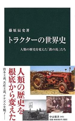 トラクターの世界史