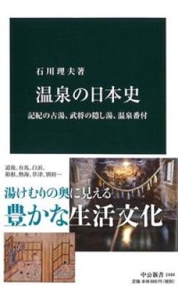 温泉の日本史