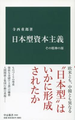 日本型資本主義