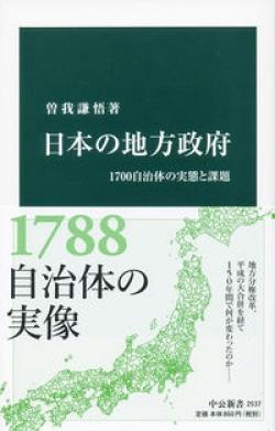 日本の地方政府