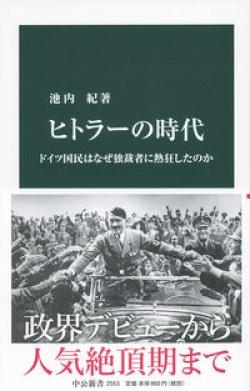 ヒトラーの時代