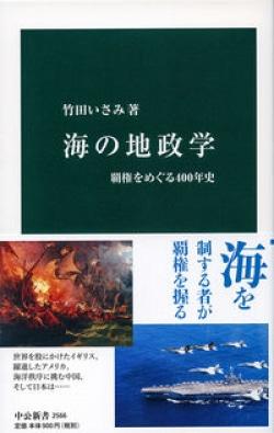 海の地政学